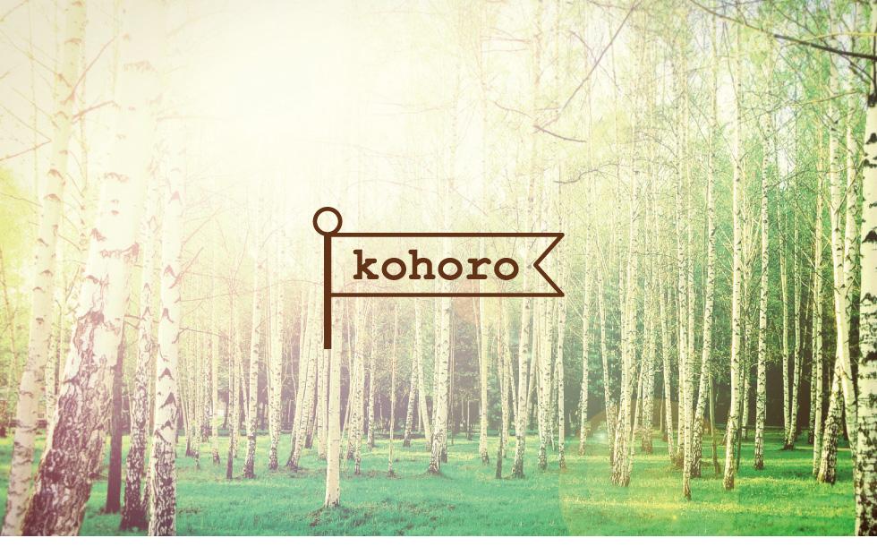 レンズ付セット kohoro(コホロ)の紹介